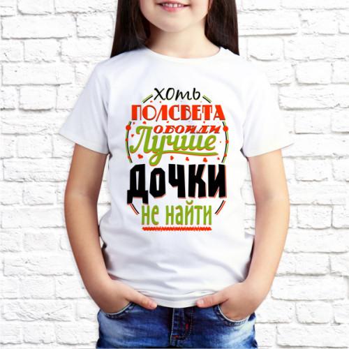 """Футболка """" Лучший из лучших"""" 11"""